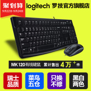 Logitech MK120 USB laptop keyboard mouse cable office desktop computer gaming mouse package mail