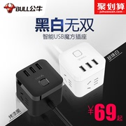 The bull official flagship USB smart charger socket socket cube multifunctional socket wiring board