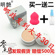 Genuine beauty natural beauty foundation Concealer cream 140 cover Spot Acne moisturizing waterproof brighten skin pores 130