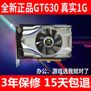 New genuine GT630 independent 1G desktop, computer game, DDR3 video card, spell GTS450GTX650
