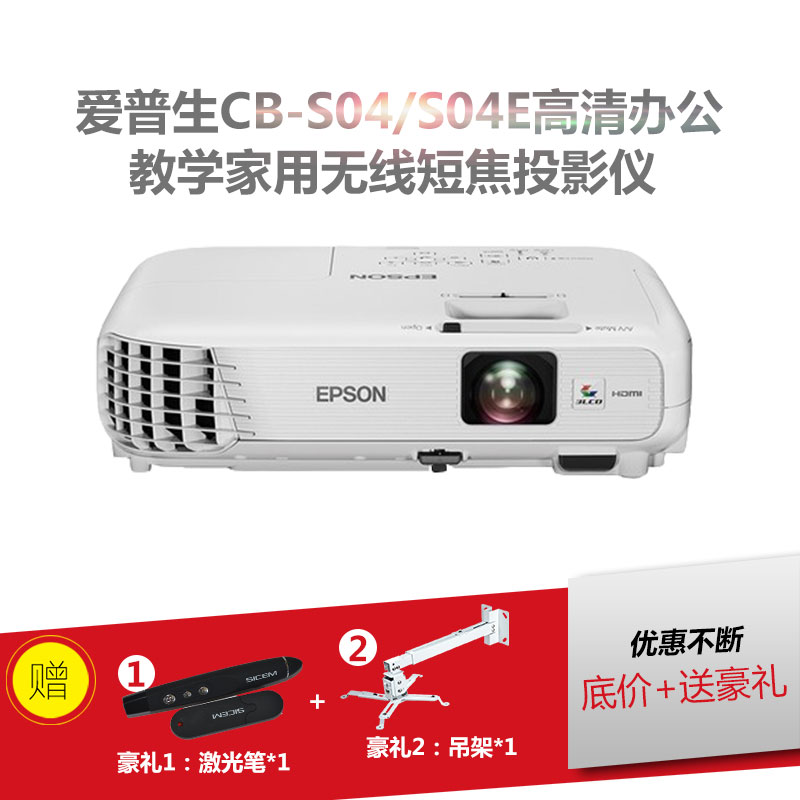 EPSON CB-S04/CB-S04E projector, office training, HD teaching projector, commercial projection