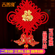 Chinese knot pendant living room large New Year Spring Festival New Year pendulum lucky festive New Year wall decorations 1637
