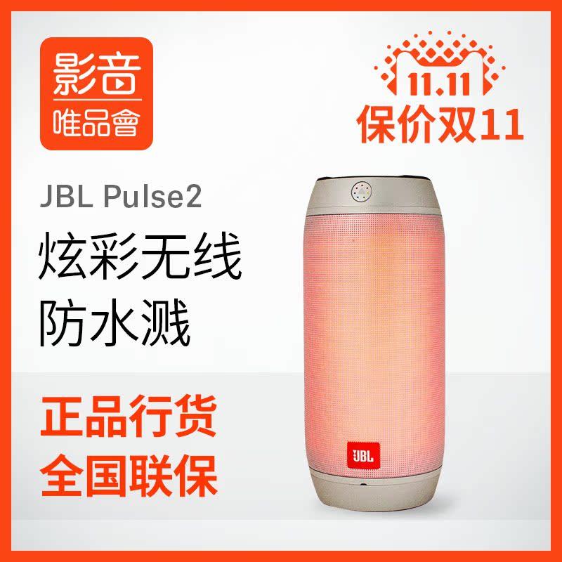 JBL Pulse2 音乐脉动便携低音炮音响蓝牙音箱LED炫彩灯光