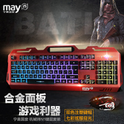 Ning Mei country mechanic N1 computer game keyboard Wrangler mouse mouse peripheral light chicken