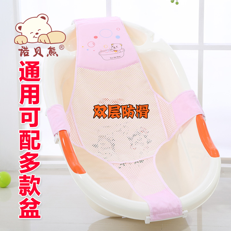 The newborn baby shower bath antiskid net general BB net frame baby bath tub bathing bed bracket