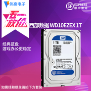 Bao Shunfeng WD/ WD WD10EZEX 1T desktop hard disk 64M 1TB single disc WD blue