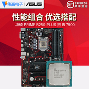 SF Asus/ ASUS B250-PLUS motherboard take 7500 I5 quad core tablet CPU package