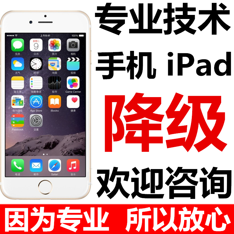苹果iphone4S iOS9.3.5降级6.1.3 iPad2 mini 6 6S 7 iOS11降级10