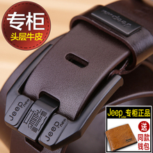 Jeep udial men's leather belt leather pin buckle layer pure leather middle-aged belt youth Casual Belt Lengthening