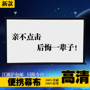 HD portable simple projection screen 60 inches 100 inches 16:9 outdoor office projector screen