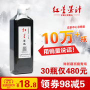 Red ink 450ml special products for Chinese painting ink brush ink painting the
