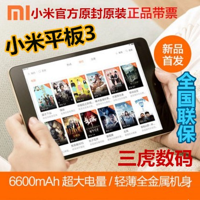 Spot Xiaomi/ millet millet flat 3 light portable slim 7.9 inches WiFi student Tablet PC