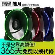 Overclocking Sanhao 12cm chassis fan solar eclipse LED silent desktop computer chassis radiator fan