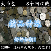 Quality big coin package, not new delisting foreign coins, coins, foreign collections, Japan, Europe, foreign currencies