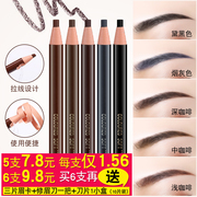 Genuine Hengsi 1818 pull eyebrow waterproof anti sweat no smudge not dizzydo beginners word eyebrow