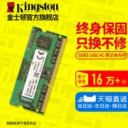 Kingston Kingston DDR3 de memoria, una memoria portátil compatible con 1600 4G 1333 v300