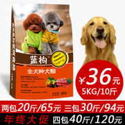 Dog food universal Teddy 5kg golden Samoye VIP, natural 20 small dog puppies, large dogs 10 jin