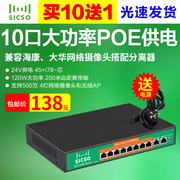 8-Port Poe switch Gigabit 10 24V power supply Marine Surveillance camera hundred Gigabit Wireless AP Network 9 Road