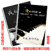 Free shipping! The stone into the night of the piano works of the first 2 volumes containing 75 new album three night piano Gift Set