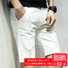 Summer shorts men's casual pants denim hole five pants Korean version of the trend summer white Slim large size pants