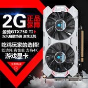 Chicken gtx750ti 2G super gtx750 card really play off gtx650ti large 3D game 1050ti