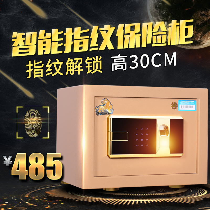 Tiger fingerprint safe, home Mini 30cm, intelligent all steel safe, office bedside cabinet, storage case mail