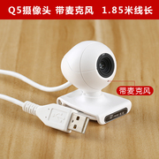 Youmai Q5 camera free drive HD desktop notebook computer video night vision camera bag mail