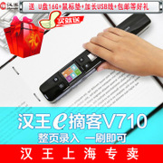 Hanvon pick off V710 E spot scanning pen portable scanner full page entry text king V700N upgrade
