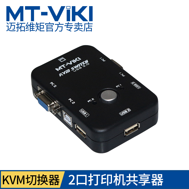 Maxtor moment MT-201UK KVM switch 2 dimensional manual USB 2 into 1 VGA mouse and keyboard sharing device