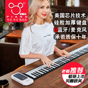Mickey Piano 88-key electronic hand-rolled portable beginners 61 key children adult professional thickening soft keyboard