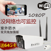 Card monitoring camera integrated WiFi HD night vision outdoor waterproof home wireless remote camera