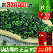 2017 new Anxi Tieguanyin Tea Luzhou Tieguanyin tea special bulk gift box 500g autumn tea