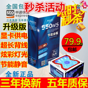 Shipping Jue Bo 550W desktop computer host wide power supply lightning protection mute and support I7 8 nuclear power moistureproof