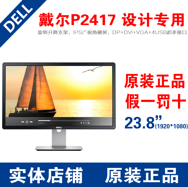 Dell p2417h Rotary Lift 24-inch IPs eye perfect screen LED HD PC LCD monitor
