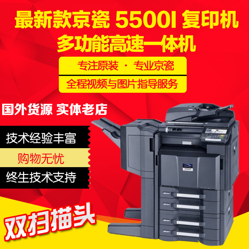 KYOCERA 5500i copier, 3500i 4500i, black and white laser, A3 duplex digital printing, copy color scanning