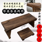 The table stool collapse wood table piano table stool table table table calligraphy Ancient Chinese Literature Search Tong xylophone portable Guqin table