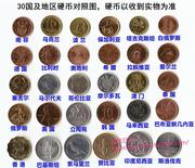 30 countries or regions, 30 countries, 30 coins, value foreign coins, foreign coins mailed