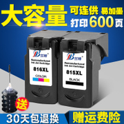 Rambo is compatible with Canon PG815 cartridge cartridges for CL816 MP288 259368 IP2780 cartridge