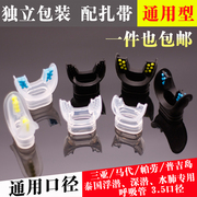 General silicone tube fittings mouthpiece smell respirator floating nozzle type lung diving accessories one-time replacement