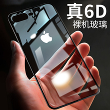 Apple 8plus mobile phone shell iphone8 shatter-resistant cover new ultra-thin 8p transparent glass 7plus female male eight iPhone7 silicone 8 soft shell 7P all-inclusive i8 tide brand couple i7 personality creative