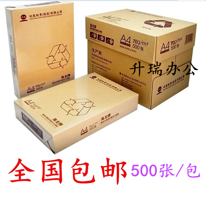 Nine dragon dragon environmental protection A4 copy paper 80G 70/80 print copy paper 500 grams / bag.