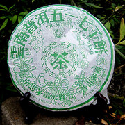 2013 Zhenyuan Wuyi tea factory Yunnan Pu'er tea trees Madeng cake 517 class collection