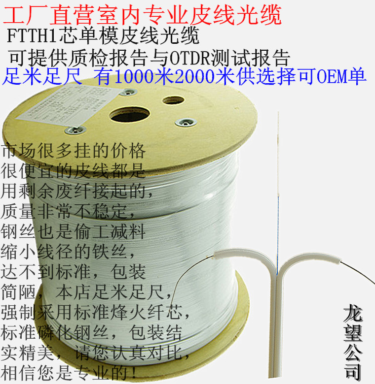 FTTH fiber to the home indoor outdoor Butterfly 1-core cable optical cable single-mode single-core core 2 wire