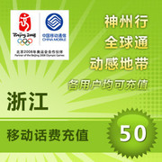 Zhejiang mobile phone charges 50 yuan fast recharge recharge recharge phone calls to the account immediately