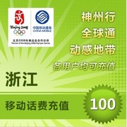 Zhejiang mobile recharge 100 yuan fast charge to account automatically recharge