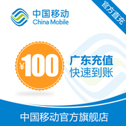 Guangdong mobile phone recharge 100 yuan charge and fast charge 24 hours China Mobile official flagship store
