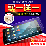 Huawei glory to play 4x tempered glass film Che1-CL20 / CL10 film Che2-tloom mobile phone membrane