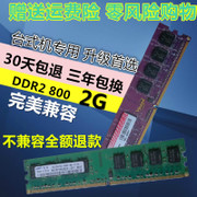 The brand 2G DDR2 667800 two generation desktop memory can be compatible with the 533 original licensed double pass 4G