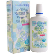 [2 bottle of 17 yuan Sea Li en invisible glasses care liquid vial cosmetic contact lenses sterilization and cleaning liquid drops 120ml