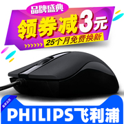 PHILPS PHILIPS game mouse, wired mute, silent office, USB laptop, desktop computer package post
